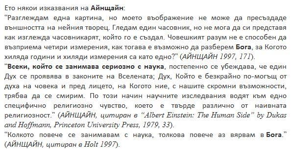 Speeches Einstein