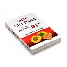 """Това е книгата """"Свят без рак"""" на Едуард Грифин."""