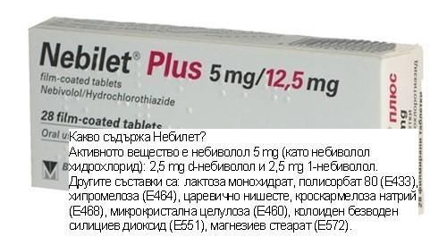 При употреба на лекарството небилет четете инструкцията за неподходящи комбинации с други лекарства