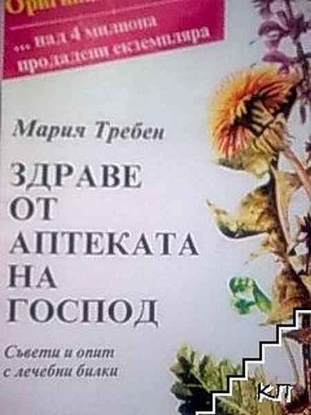 """Книгата на Мария Требен """"Здраве от аптеката на Господ"""""""