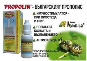 Клеева тинктура – прополин