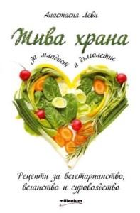 """Книгата """"Жива храна за младост и дълголетие"""" на Анастасия Леви е сред най-препоръчаните"""