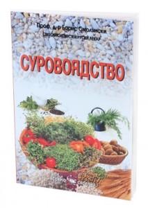 """Книгата """"Суровоядство"""" на проф. д-р Б.Смолянски от Санкт Петербург."""