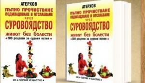"""Книгата """"Суровоядство"""" на д-р Атерхов"""