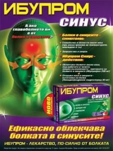 Лекарства за синузит - Ибупром Синус