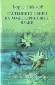 Книга за билката бабини зъби на Борис Николов