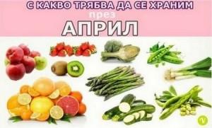 Ето какви храни трябва да ядем през месец април